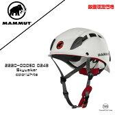 MAMMUT マムート Skywalker 2 White (2220-00050-0243) クライミング 登山 ヘルメット 軽量