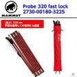 MAMMUT マムート Probe 320 FAST LOCK 2730-00180 プローブ■アウトドア 雪山 バックカントリー