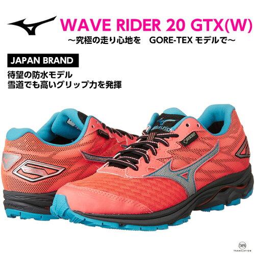 MIZUNO(ミズノ)完全防水 ランニングシューズ ウェーブライダー 20 GT-X [レディース] WAVE RIDER...