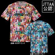 フルデザインシャツ ユニフォーム ユニホーム ヨーロッパ