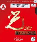 ■卓球ラバーメール便送料無料■【Armstrong】アームストロング 4151 光SR7 PZC-SP 抜群の回転力!安定性と耐久性を誇る前陣速攻用高性能裏ラバー!【卓球用品】裏ソフトラバー/卓球/ラバー【RCP】