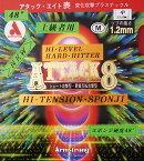 ■卓球ラバー DM便送料無料■【Armstrong】アームストロング 6149 アタック8 48度タイプM粒【ブラック】 攻撃・変化タイプ/ハードヒッター向け 上級者モデル【卓球用品】表ソフトラバー/卓球/ラバー【RCP】