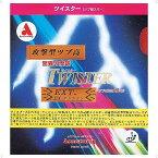 ■卓球ラバー DM便送料無料■【Armstrong】アームストロング 5951 ツイスター (Twister) EXT 1枚ラバー【卓球用品】粒高ラバー/表ソフトラバー/卓球/ラバー【RCP】