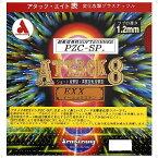 ■卓球ラバー DM便送料無料■【Armstrong】アームストロング 6157 【アタック8 EX・X PZC-SP】 (ATTACK8/アタックエイト) 【卓球用品】表ソフトラバー/卓球/ラバー【RCP】