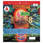 ■卓球ラバー DM便送料無料■【Armstrong】アームストロング 6161 【アタック8 EX・X 硬式用】 (ATTACK8/アタックエイト) 【卓球用品】表ソフトラバー/卓球/ラバー【RCP】
