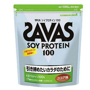 【SAVAS】ザバス CZ7497 ソイプロテイン100 ココア 1050g[シリーズ:プロテ…