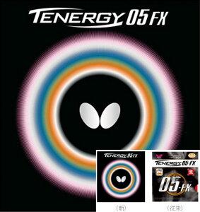 ■メール便送料無料■【Butterfly】バタフライテナジー05FX05900回転性能と安定性の『テナジー』【卓球用品】裏ソフトラバー