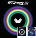 ★即納/あす楽★■卓球ラバーメール便送料無料■【Butterfly】バタフライ テナジー80 回転とスピードのバラ...