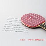 ★即納/あす楽★【Butterfly】バタフライ 75640 ラバーフィルムIII (ラバーフィルム3)【卓球用品】メンテナンス/卓球ラバー/卓球/ラバ-【RCP】