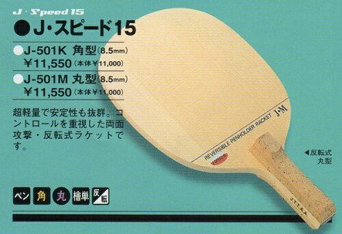 ダーカー J・スピード15 丸型(8.5mm) J-501M Jスピード15反転式ペンラケッ...