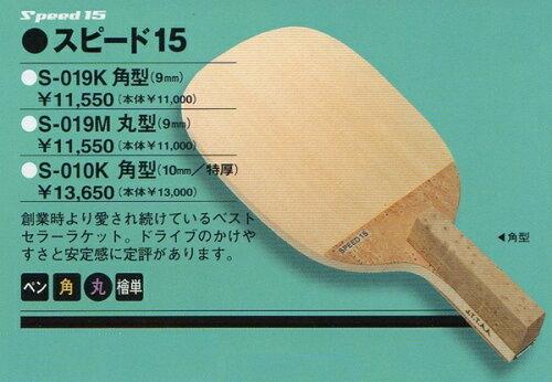ダーカー スピード15 角型(9mm) S-019Kペンラケット/卓球/ラケット/卓球ラ...