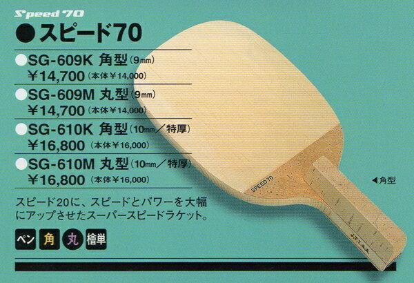 ■送料無料■【DARKER】ダーカー スピード70 角型(10mm) SG-610K【卓球用品】ペンラケット/卓球/ラケット/卓球ラケット※2014年2月~メーカー希望小売価格値上がりにともない価格改定済み※【RCP】