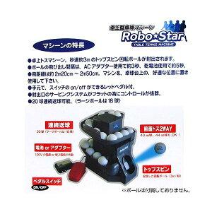 【unix】ユニックス卓球ロボットNX28-45Robo-Starロボ太くん【卓球用品】卓球台/マシン/卓球ロボット【RCP】