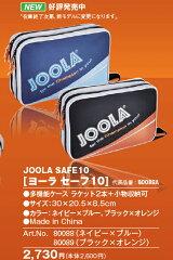 【期間限定ポイント3倍 11/24朝10時まで】【JOOLA】ヨーラ 80088B ヨーラ セーフ10 【卓球用品...
