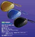 【JOOLA】ヨーラ 80546A ハードケース 【卓球用品】ラケットケース/バッグ ※DM便…