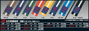 【クザクラ】九櫻(九桜) JR4Y 女子 特製色帯(白線入り)黄 【#4】 ※小型宅配便発送不可【RCP】