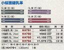【クザクラ】九櫻(九桜) KH794P 面乳革 小桜面縫乳革(短)紫 2本1組【RCP】