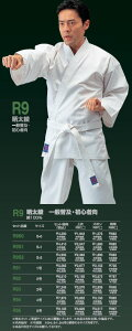 【クザクラ】九櫻(九桜) R9PS1...