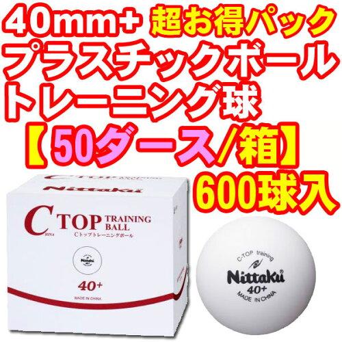 ★即納/あす楽★■送料無料■ニッタク NB-1467 プラトレ球 40mm Cトップトレーニングボ...