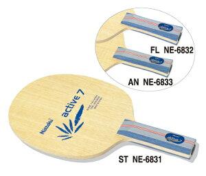 アクティブ 7 FL NTA NE-6832