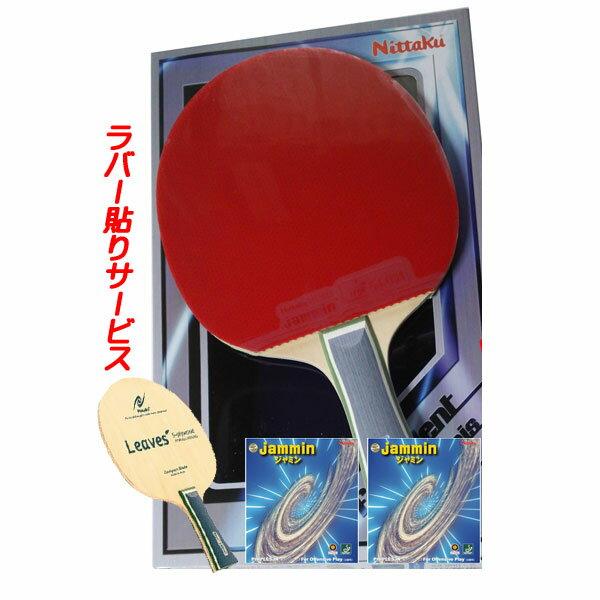 卓球, ラケット 40OFFNittaku () NE-6990FL(2)RCP