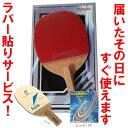 ★即納/あす楽★【Nittaku】ニッタク 卓球ラケットセッ...