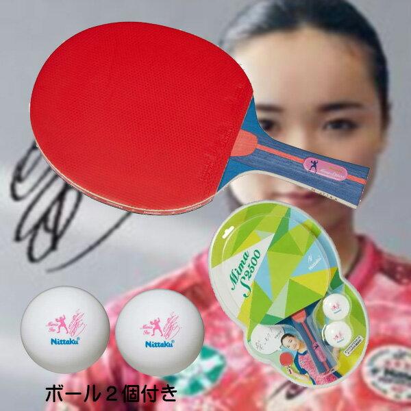 卓球, ラケット Nittaku NH-5140 Mima S2500 () RCP