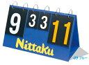 ■送料無料■【Nittaku】ニッタク ビッグカウンター11 NT-3715 【卓球用品】カウンター/審判器具【RCP】