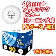 スーパープラ プラスチック プラスチックトレーニングボール プラスチックトレ プラスティックボール