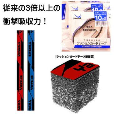 ★即納/あす楽★【Yasaka】ヤサカ Z-201 クッションガードテープ 10mm/12mm(レッド・ブルー)【卓球用品】メンテナンス/サイドテープ【RCP】