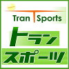 トランスポーツ