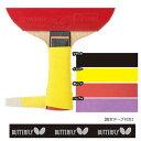 ★即納/あす楽★【Butterfly】バタフライ 75900 ドライフィットテープ [ブラック、イエロー、オレンジ、パープル]の4色!グリップテープ/滑り止めテー
