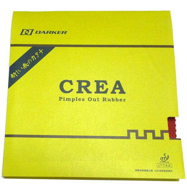 卓球, 卓球用ラバー DARKER R-143 CREAOX(1)3-RCP