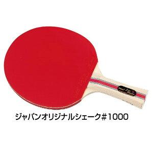 ジャパンオリジナルプラスシェーク #1000 NH-5131
