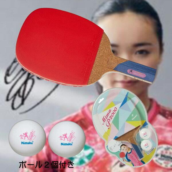 卓球, ラケット Nittaku NH-5137 Mima P2000 () RCP