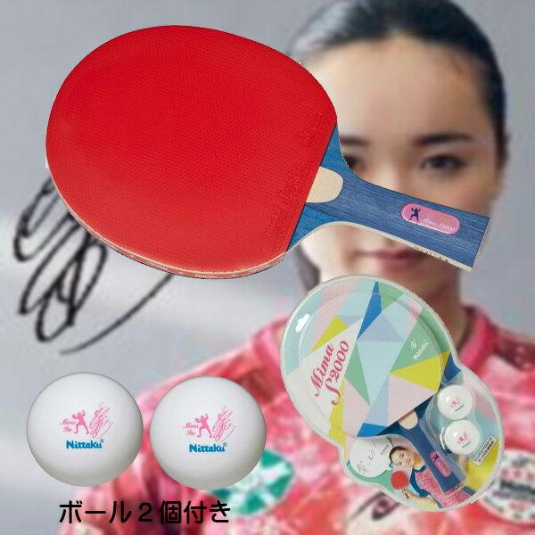 卓球, ラケット Nittaku NH-5139 Mima S2000 () RCP