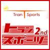 トランスポーツ2nd
