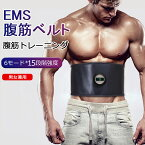 EMS腹筋ベルト ems腹筋マシン お腹 ダイエット腹巻き 腹筋マシン 尻 ダイエット器具 筋トレ器具 トレーニングマシーン 二の腕 お尻 ヒップ ウエスト 肩 背中 USB充電式 メンズ レディース