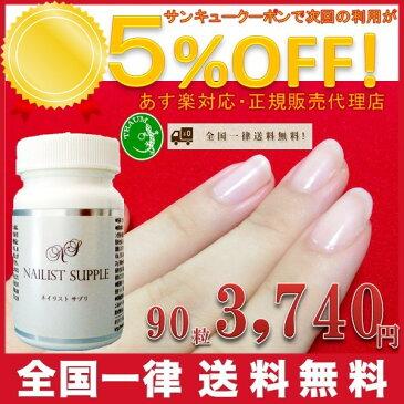 ネイル ネイル用品 ビオチン サプリ オルト ネイリストサプリ ビオチン 90粒