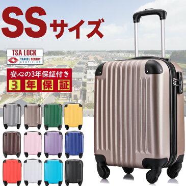 スーツケース キャリーケース キャリーバッグ 機内持ち込み SSサイズ 3年保証 小型 かわいい デザイン TSAロック LCC トラベルデパート