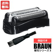 ブラウン互換替刃シェーバー掃除ブラシ付シリーズ332BF/C32BF/C32B-5F/C32B-6シリーズ3網刃+内刃セット一体型カセットブラックBRAUN