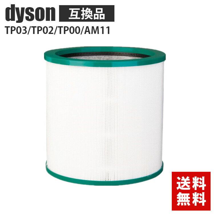 空気清浄機用アクセサリー, 交換フィルター  TPAM Dyson dyson pure TP03 TP02 TP00 AM11