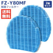 SHARPシャープ互換品加湿フィルターFZ-Y80MF加湿空気清浄機用fz-y80mf交換部品
