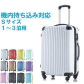 スーツケース キャリーケース キャリーバッグ 機内持ち込み 軽量 Sサイズ 一年保証 小型 かわいい デザイン TSAロック搭載 小旅行,国内旅行に最適【トラベルデパート】