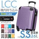 スーパーSALE限定価格 スーツケース キャリーケース キャリーバッグ 機内持ち込み SSサイズ 3年保証 小型 かわいい デザイン TSAロック LCC トラベルデパート