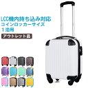 アウトレット スーツケース 機内持ち込み 100席未満 キャリーケース キャリーバッグ コインロッカーサイズ かわいい lcc 軽量 小型 あす楽 TSAロック