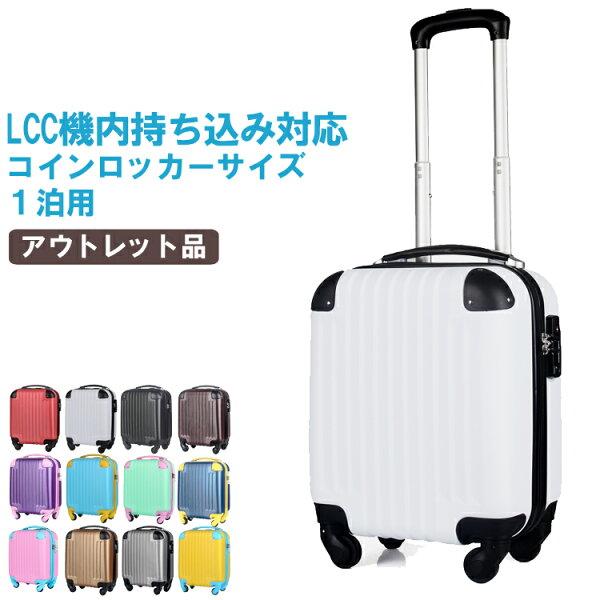 アウトレットスーツケース機内持ち込み100席未満キャリーケースキャリーバッグコインロッカーサイズかわいいlcc軽量小型あす楽TS