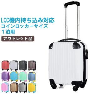 5317cc2e90 アウトレット スーツケース 機内持ち込み 100席未満 キャリーケース キャリーバッグ コインロッカーサイズ かわいい lcc 軽量 小型 あす楽  TSAロック 商品説明 ...