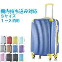 キャリーケース Sサイズ 2泊 送料無料 スーツケース キャリーバッグ 機内持ち込み 軽量 3年保証 小型 かわいい デザイン tsaロック 旅行 国内旅行