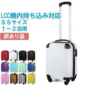 ワケアリ品 スーツケース キャリーケース キャリーバッグ 機内持ち込み SSサイズ 小型 かわいい デザイン TSAロック LCC トラベルデパート